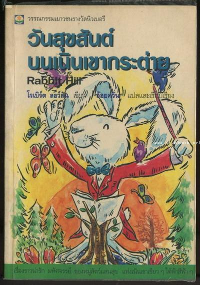 วันสุขสันต์บนเนินเขากระต่าย (Rabbit Hill) *วรรณกรรมเยาชนรางวัลนิวเบอรี*