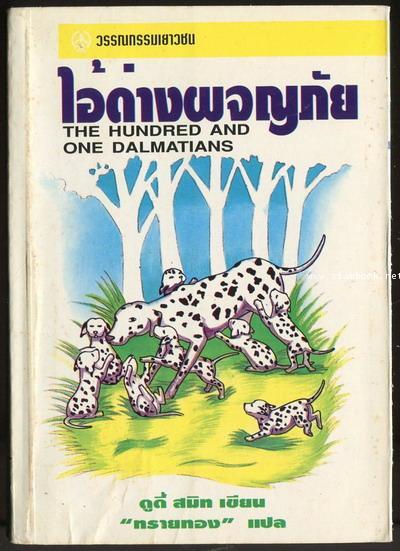 ไอ้ด่างผจญภัย (The One Hundred and One Dalmatians)