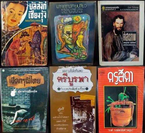 Siambook Auction ครั้งที่ 6/2560