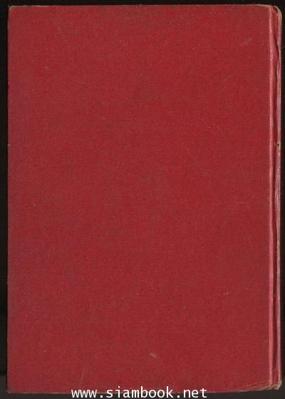 หลวงพ่อทองวัดโบสถ์ฉบับสมบูรณ์ *หนังสือรางวัลยูเนสโก* 1
