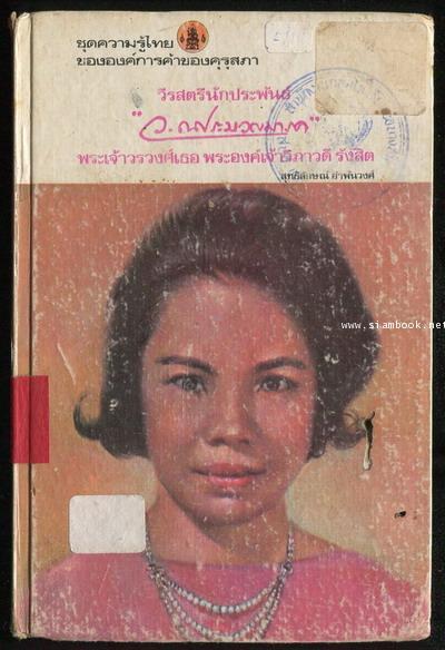 หนังสือชุดความรู้ไทยขององค์การค้าของคุรุสภา : วีรสตรีนักประพันธ์ พระเจ้าวรวงศ์เธอ พระองค์เจ้าวิภาวดี