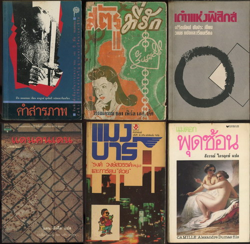 Siambook Auction ครั้งที่ 8/2560