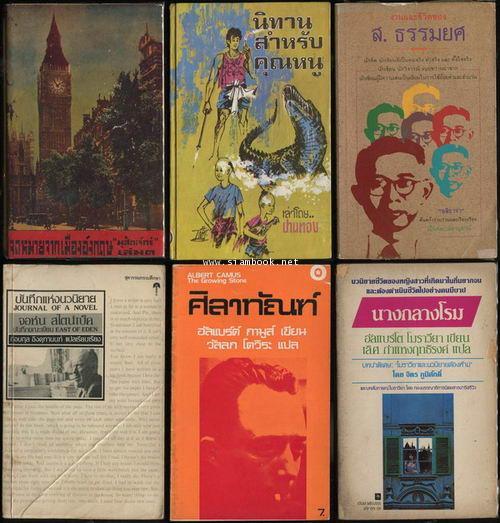 Siambook Auction ครั้งที่ 10/2560