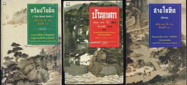 หนังสือชุดตึกดิน (The House of Earth) ทรัพย์ในดิน,สายโลหิต,บ้านแตก (3เล่มครบชุด)