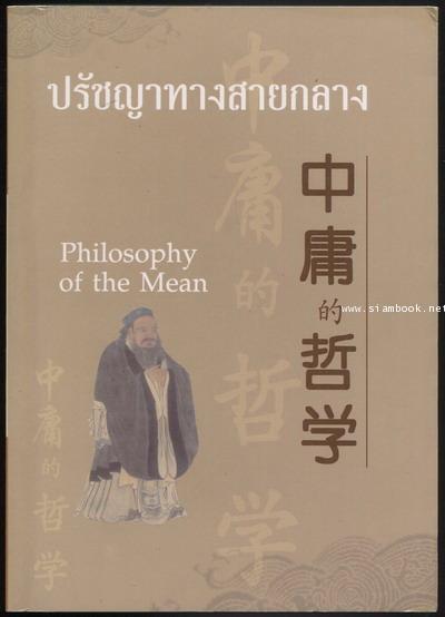 ปรัชญาทางสายกลาง (Philosophy of the Mean) ภาษาไทย-อังกฤษ-จีน