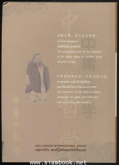 ปรัชญาทางสายกลาง (Philosophy of the Mean) ภาษาไทย-อังกฤษ-จีน 1