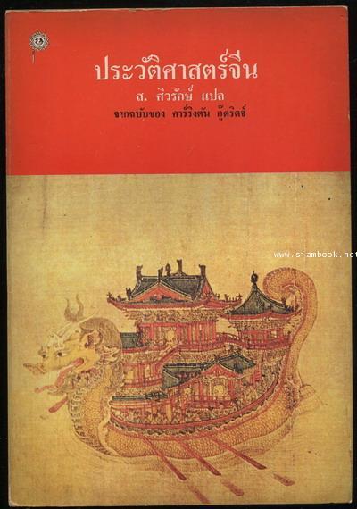 ประวัติศาสตร์จีน (History of China)