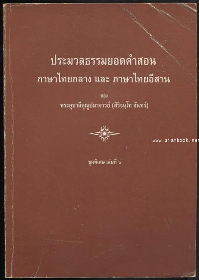 ประมวลธรรมยอดคำสอน ภาษาไทยกลาง และ ภาษาไทยอีสาน ชุดพิเศษ เล่มที่ 6