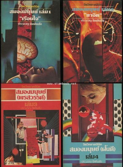 จิตวิทยาคลินิก สมองมนุษย์ เล่ม 1-4 (4เล่มชุด)