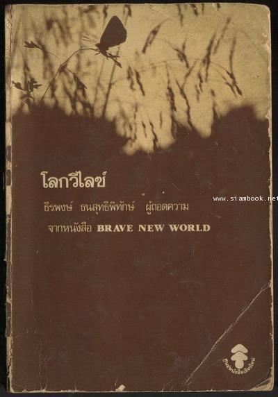 โลกวิไลซ์ (Brave New World) *หนังสือแห่งศตวรรษ*