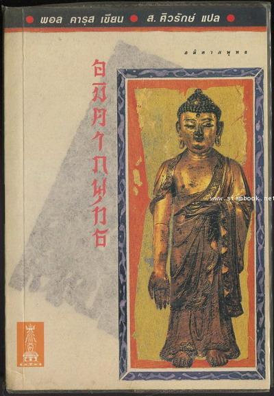 อมิตาภพุทธ (Amitabha:A Story of Buddhist Theology)