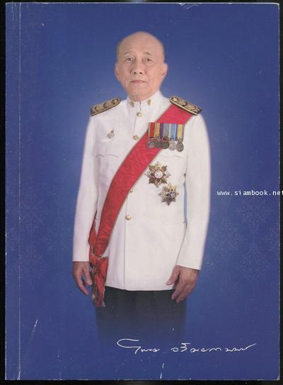 รัตนชาติของไทย,ทับทิมและแซไฟร์:กับการเพิ่มคุณภาพด้วยความร้อน อนุสรณ์ ดร.โพยม อรัณยกานนท์
