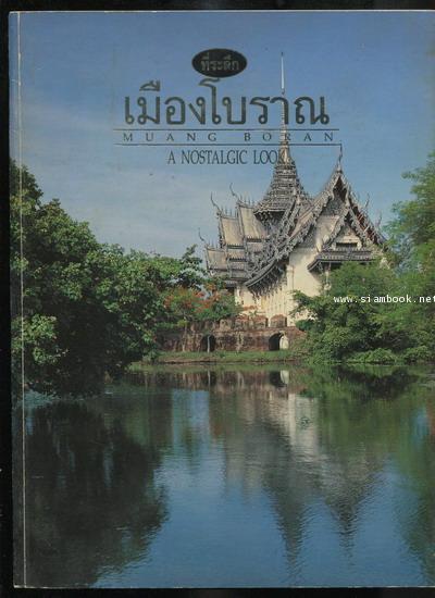 ที่ระลึกเมืองโบราณ Muang Boran A Nostalgic Look