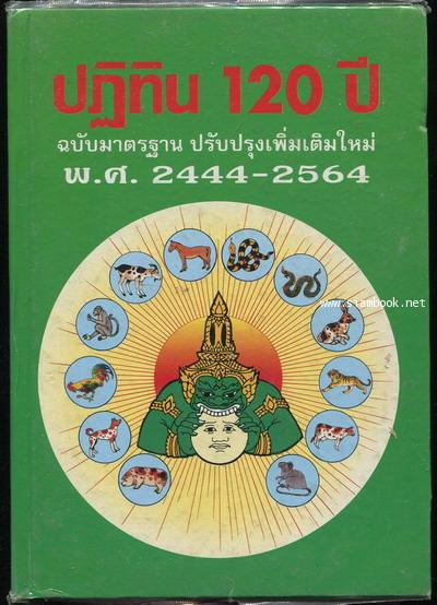 ปฏิทิน120ปี ฉบับมาตรฐาน ปรับปรุงเพิ่มเติมใหม่ พ.ศ.2444-2564