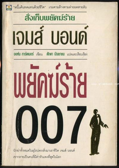 เจมส์ บอนด์ 007 ตอน สั่งเก็บพยัคฆ์ร้าย 007 (James Bond 007-Nobody Lives Forever)