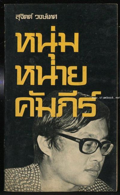 หนุ่มหน่ายคัมภีร์ -100หนังสือดี 14 ตุลา-