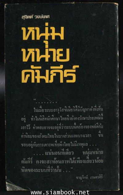 หนุ่มหน่ายคัมภีร์ -100หนังสือดี 14 ตุลา- 1