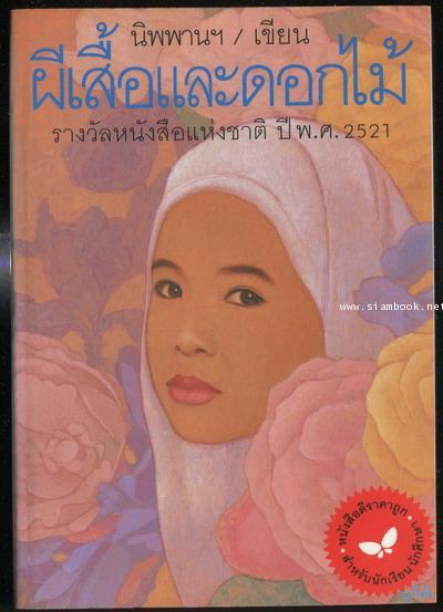 ผีเสื้อและดอกไม้ -หนังสือดี 100 ชื่อเรื่องที่เด็กและเยาวชนไทยควรอ่าน/วรรณกรรมแห่งชาติ-