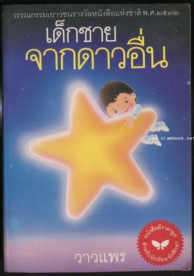 เด็กชายจากดาวอื่น *หนังสือดีร้อยเล่มที่เด็กและเยาวชนไทยควรอ่าน*