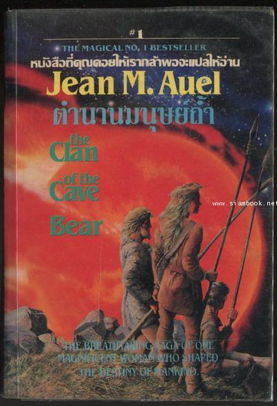 ตำนานมนุษย์ถ้ำ (The Clan of the Cave Bear)