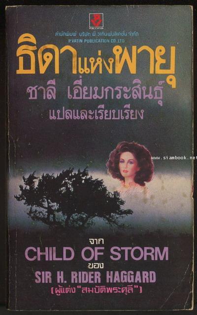 ธิดาแห่งพายุ (Child of Storm)