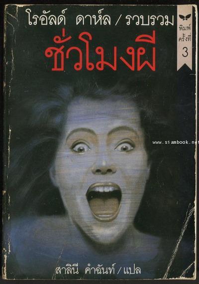 ชั่วโมงผี (Roald Dahl\'s Book of Ghost Stories)