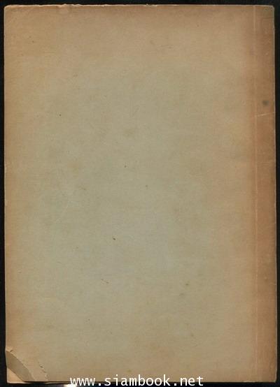 อานาปานสติภาวนา เล่ม 2 ว่าด้วย สมาธิเจือปัญญา 1