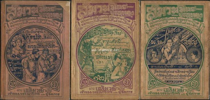 พบกันวันละเล่ม กับ siambook.net สมานมิตรบรรเทอง