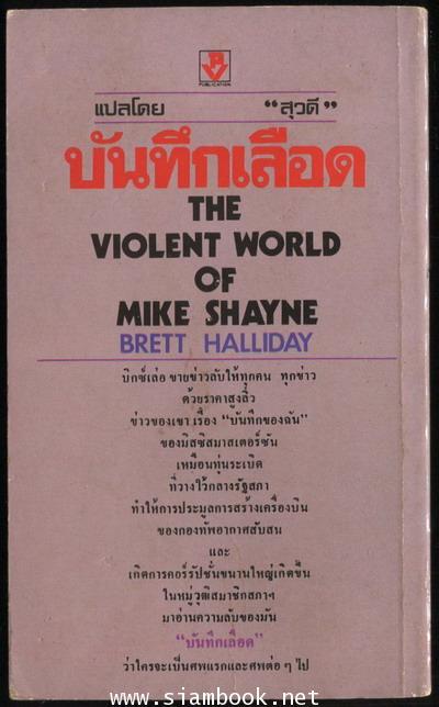 บันทึกเลือด (The Violent World of Mike Shayne) 1