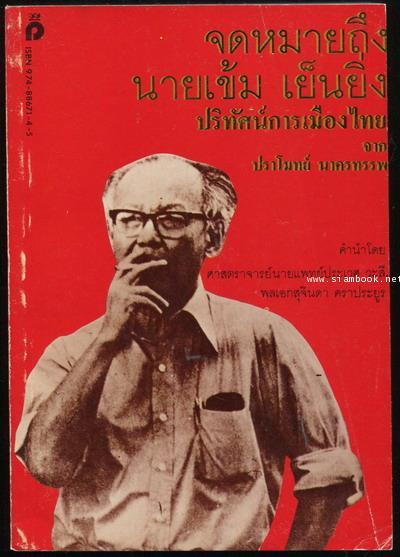 จดหมายถึงนายเข้ม เย็นยิ่ง ปริทัศน์การเมืองไทย
