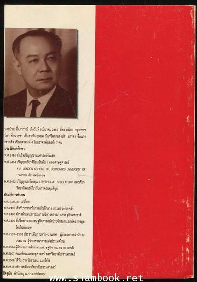 จดหมายถึงนายเข้ม เย็นยิ่ง ปริทัศน์การเมืองไทย 1
