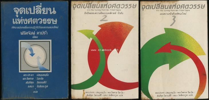 จุดเปลี่ยนแห่งศตวรรษ (The Turning Point) 3เล่มครบชุด *พิมพ์ครั้งแรก*