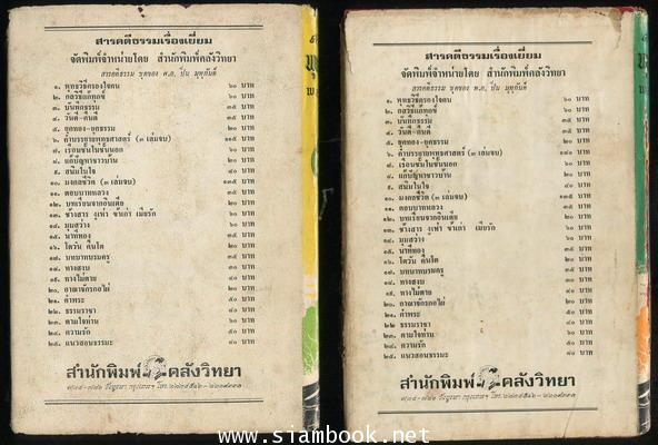 คำบรรยายพุทธศาสตร์ ฉบับฉลอง25พุทธศตวรรษ ภาค1-2 (2เล่มชุด) 4