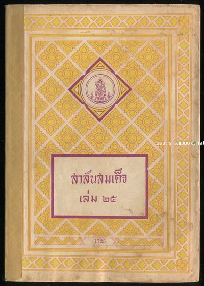 สาส์นสมเด็จเล่ม 25 **หนังสือดีร้อยเล่มที่คนไทยควรอ่าน**
