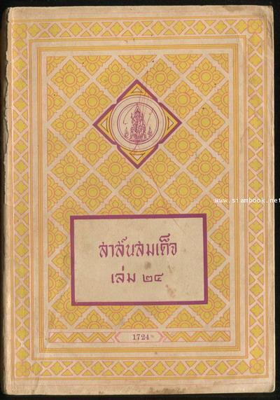 สาส์นสมเด็จเล่ม 24 **หนังสือดีร้อยเล่มที่คนไทยควรอ่าน**