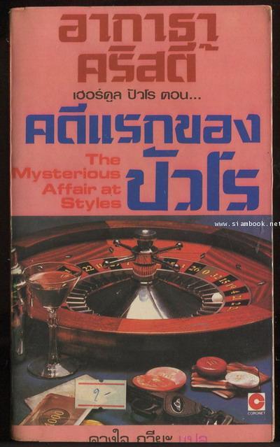 คดีแรกของปัวโร /ความลี้ลับเหนือเคหาสน์สไตลส์ (The Mysterious Affair at Styles)*หนังสือดีในรอบศตวรรษ*
