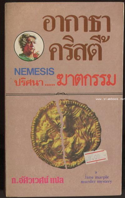 ปริศนาฆาตกรรม (NEMESIS)