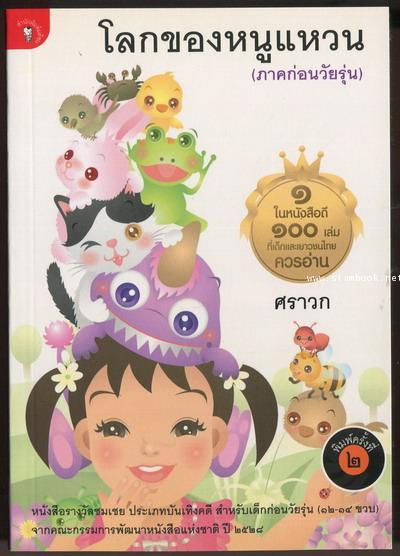 โลกของหนูแหวน (ภาคก่อนวัยรุ่น) -หนังสือดี100เล่มที่เด็กและเยาวชนไทยควรอ่าน-