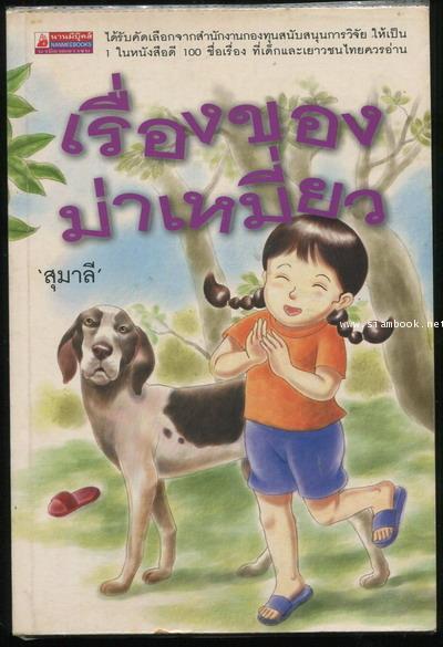 เรื่องของม่าเหมี่ยว -หนังสือดี100ชื่อเรื่องที่เด็กและเยาวชนไทยควรอ่าน-