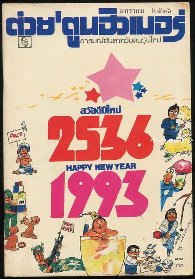 ต่วย\'ตูนฮิวเมอร์ ปีที่7 ฉบับที่73 ประจำเดือนมกราคม 2536