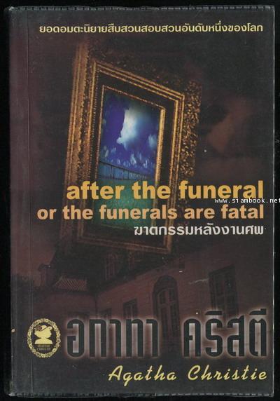 ฆาตกรรมหลังงานศพ (After the Funeral or Funerals Are Fatal)