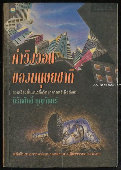 คำวิงวอนของมนุษยชาติ *หนังสือดีวิทยาศาสตร์88เล่ม*