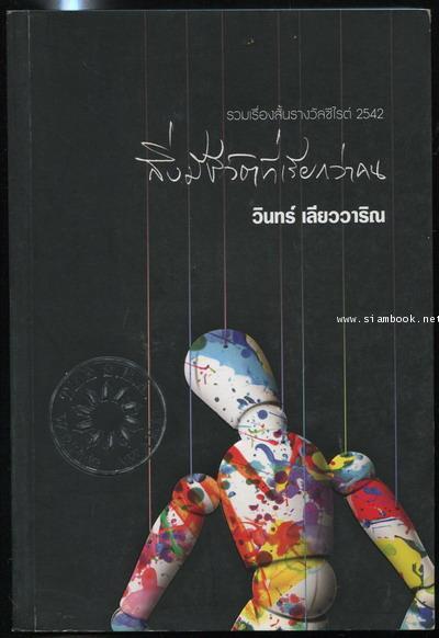 สิ่งมีชีวิตที่เรียกว่าคน *หนังสือรางวัลซีไรต์/หนังสีอดี100เล่มที่เด็กและเยาวชนไทยควรอ่าน*