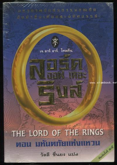 ลอร์ด ออฟ เดอะ ริงส์ ตอน มหันตภัยแห่งแหวน (The Lord of The Rings:The Fellowship of the Ring)