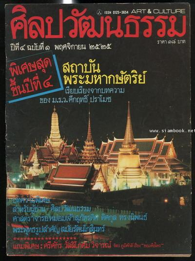 ศิลปวัฒนธรรม ปีที่4ฉบับที่1 ประจำเดือน พฤศจิกายน 2525