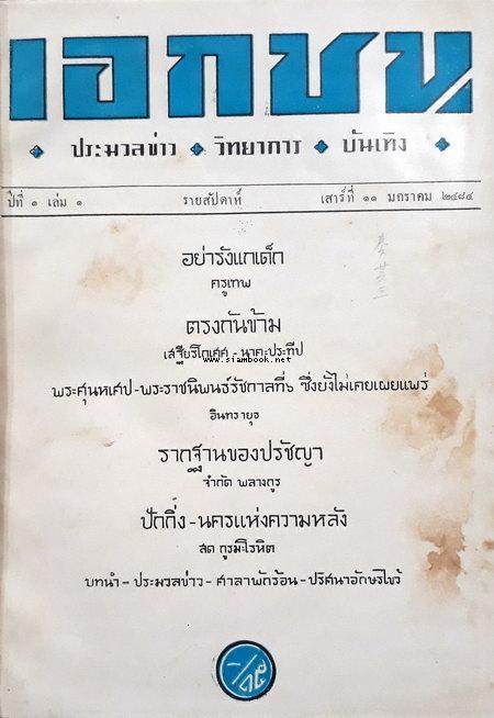 หนังสือพิมพ์ เอกชน รายสัปดาห์ ปีที่ ๑ เล่ม ๑ วันเสาร์ที่ ๑๑ มกราคม ๒๔๘๔