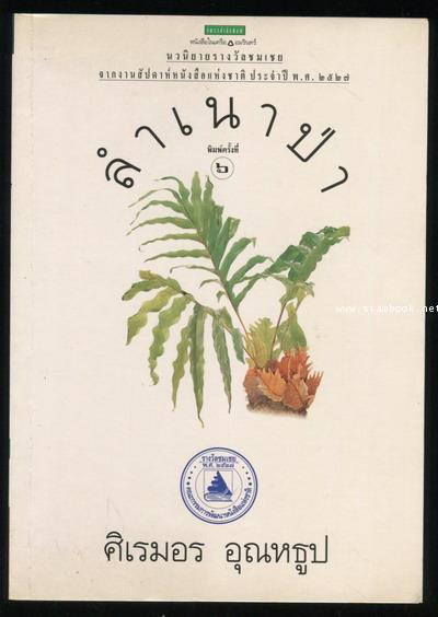 ลำเนาป่า *หนังสือดี100ชื่อเรื่องที่เด็กและเยาวชนไทยควรอ่าน*