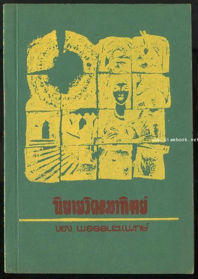 นิยายวิกรมาทิตย์  (Legends of Vikramaditya)