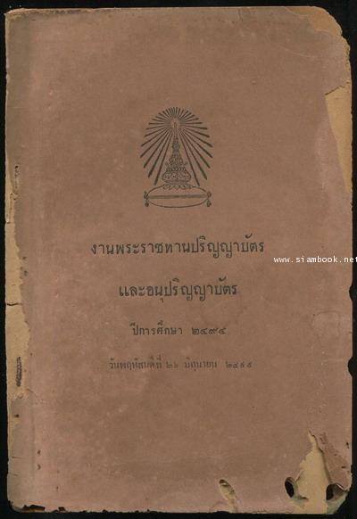 งานพระราชทานปริญญาบัตรและอนุปริญญาบัตร ปีการศึกษา ๒๔๙๔ จุฬาลงกรณมหาวิทยาลัย *ตำหนิ*