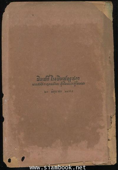 งานพระราชทานปริญญาบัตรและอนุปริญญาบัตร ปีการศึกษา ๒๔๙๔ จุฬาลงกรณมหาวิทยาลัย *ตำหนิ* 1